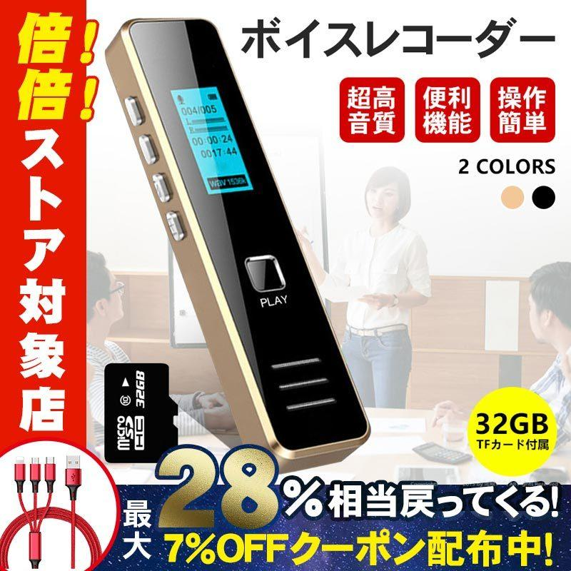 ボイスレコーダー 小型 長時間 最安値挑戦 浮気 TFカード対応 ICレコーダー ミニ usb パスワード設定 高音質 日本語説明書 音声感知 録音機 軽量 高性能 自動録音 人気ショップが最安値挑戦