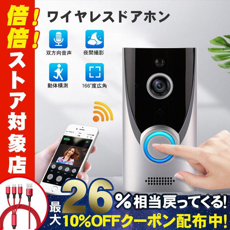 電子版日本語説明書 テレビドアホン 録画機能 在庫限り インターホン スマホ遠隔通知 ワイヤレスドアホン 激安☆超特価 ネットワークインターホン 電池式 双方向 Wifi 暗視 防犯カメラ