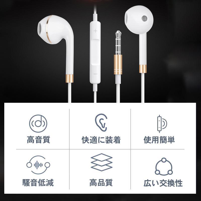イヤホン インナーイヤー型 マイク内蔵 リモコン付き スマートフォン 通話 iPhone Android タブレット 3.5mm有線 ハンズフリー テレワーク 高音質 得トクセール|en-shop|02