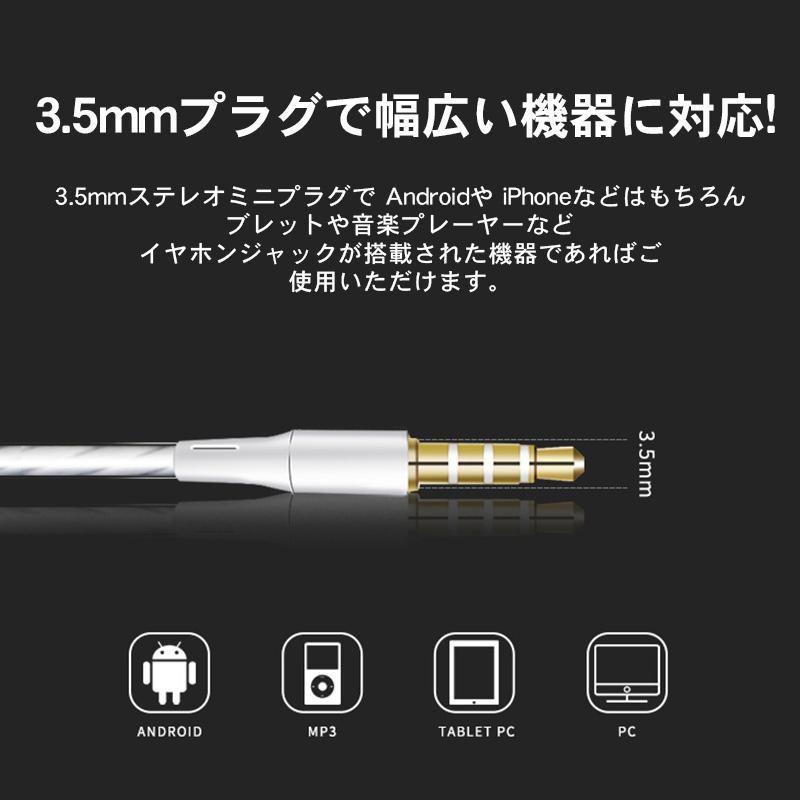 イヤホン インナーイヤー型 マイク内蔵 リモコン付き スマートフォン 通話 iPhone Android タブレット 3.5mm有線 ハンズフリー テレワーク 高音質 得トクセール|en-shop|12