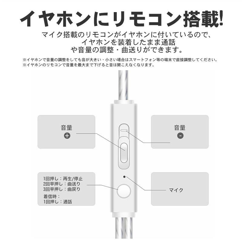 イヤホン インナーイヤー型 マイク内蔵 リモコン付き スマートフォン 通話 iPhone Android タブレット 3.5mm有線 ハンズフリー テレワーク 高音質 得トクセール|en-shop|13