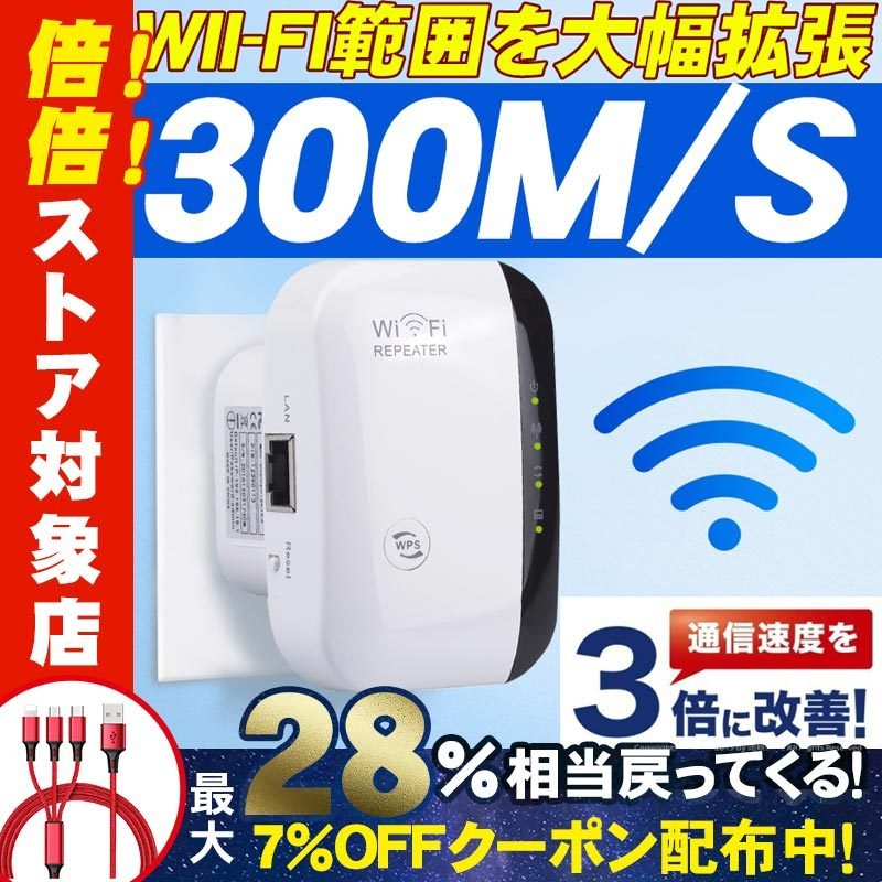 WI-FI ネットワーク Wifiブースター信号増幅器 wifi無線LAN中継器とは WiFi範囲拡張器 コンセント型 WIFIリピーター ついに再販開始 300Mbps 限定価格セール 得トクセール 無線ルーター