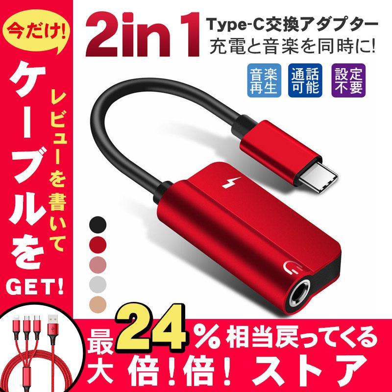 タイプc イヤホン変換 イヤホンジャック イヤホン端子 2in1 3.5mm Type-C 期間限定送料無料 音楽再生 通話 通信販売 イヤホンコネクター USB同時充電 充電 Android
