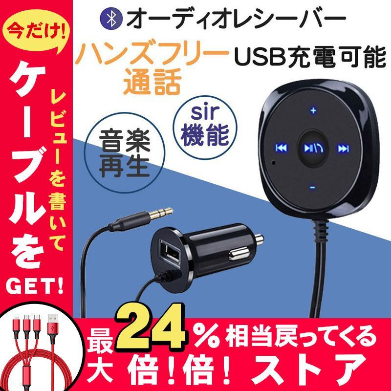 レシーバー 車 ブルートゥース Bluetooth FMトランスミッター ハンズフリー 通話 AUX お得 受信機 得トクセール 音楽 USB充電 iPhone スマホ スピーカー オーディオ 安い 激安 プチプラ 高品質