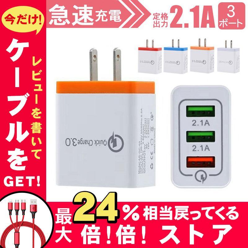 2.1A スマホ充電器 usbコンセント usbアダプター USB充電器 ACアダプター 3ポート Quick Charge 3.0 iPhone Android Type-C qc3.0 高速充電 得トクセール|en-shop