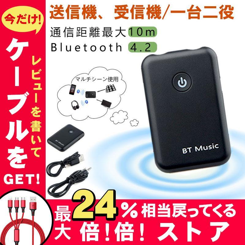 トランスミッター ブルートゥース オーディオ 送信機 受信機 日時指定 Bluetooth レシーバー 一台二役 対応 android 3.5mm端子 iphone 授与 得トクセール