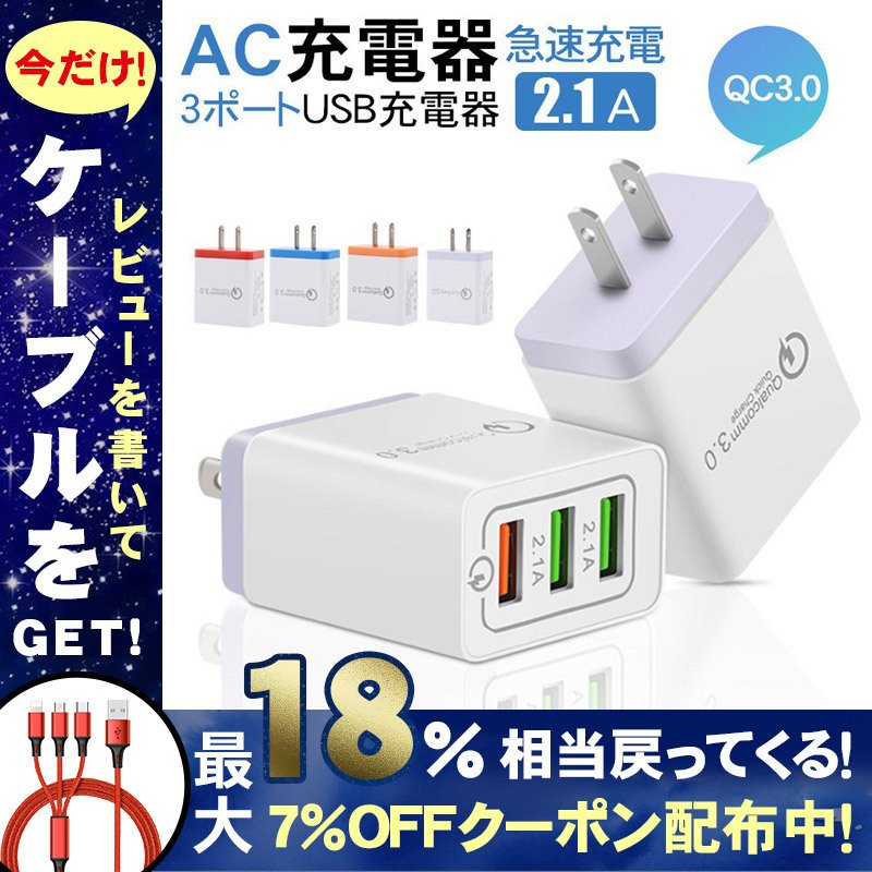 ACアダプター USB充電器 2.1A QC3.0搭載 USB3ポート 3口 スマホ充電器 iPhone Android Type-c各種対応 急速同時充電器 ACコンセント 海外対応 得トクセール en-shop