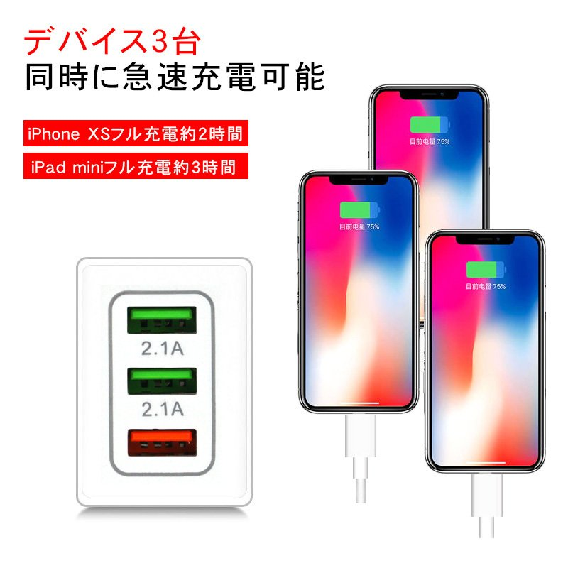 ACアダプター USB充電器 2.1A QC3.0搭載 USB3ポート 3口 スマホ充電器 iPhone Android Type-c各種対応 急速同時充電器 ACコンセント 海外対応 得トクセール en-shop 02