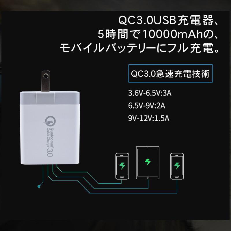 ACアダプター USB充電器 2.1A QC3.0搭載 USB3ポート 3口 スマホ充電器 iPhone Android Type-c各種対応 急速同時充電器 ACコンセント 海外対応 得トクセール en-shop 11
