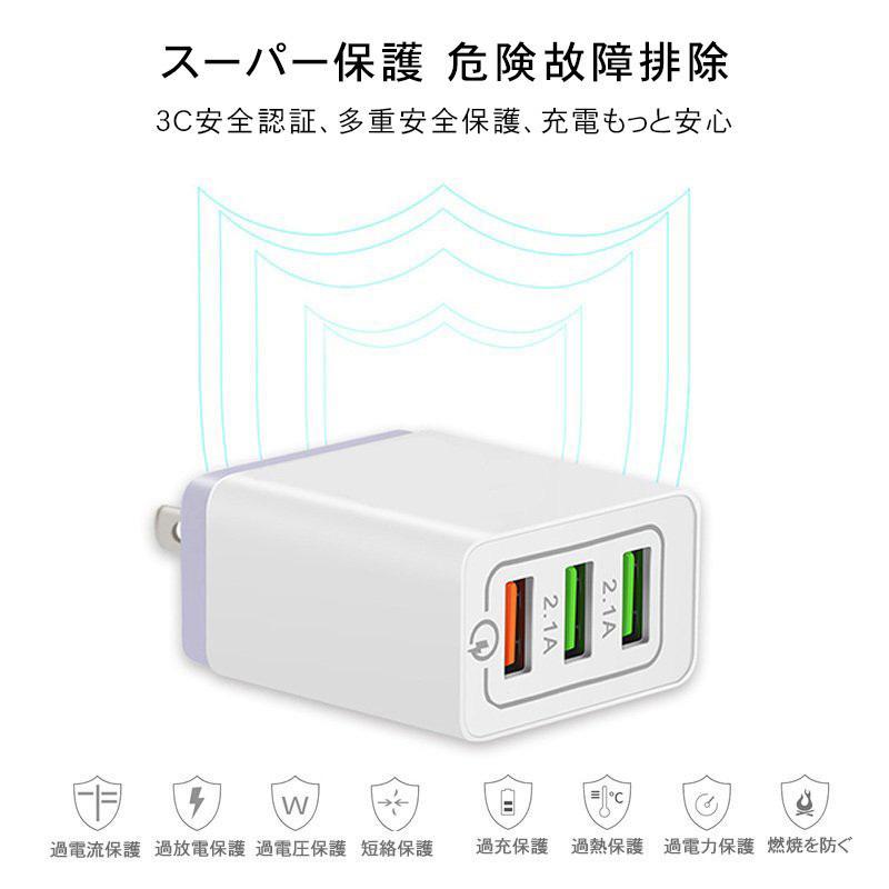 ACアダプター USB充電器 2.1A QC3.0搭載 USB3ポート 3口 スマホ充電器 iPhone Android Type-c各種対応 急速同時充電器 ACコンセント 海外対応 得トクセール en-shop 12