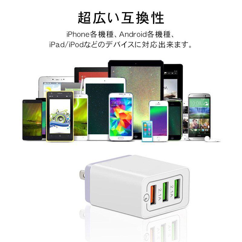 ACアダプター USB充電器 2.1A QC3.0搭載 USB3ポート 3口 スマホ充電器 iPhone Android Type-c各種対応 急速同時充電器 ACコンセント 海外対応 得トクセール en-shop 14