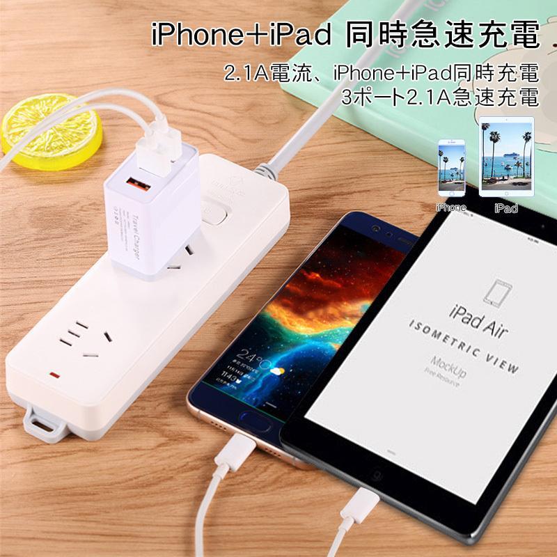 ACアダプター USB充電器 2.1A QC3.0搭載 USB3ポート 3口 スマホ充電器 iPhone Android Type-c各種対応 急速同時充電器 ACコンセント 海外対応 得トクセール en-shop 06