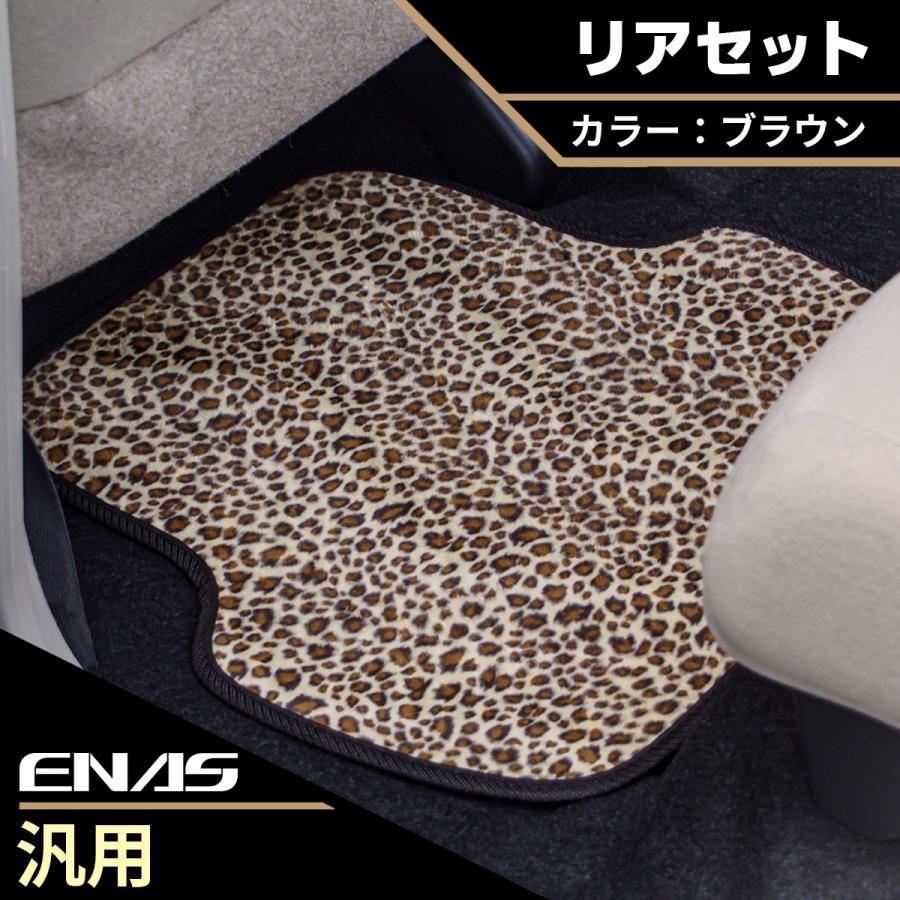AMH01BWR 汎用 車のマット リア用 2枚 セット ( 後部座席用 ) ブラウン 柄物 お洒落 明るい 可愛い ヒョウ柄 の イナス カーマット|enas-store