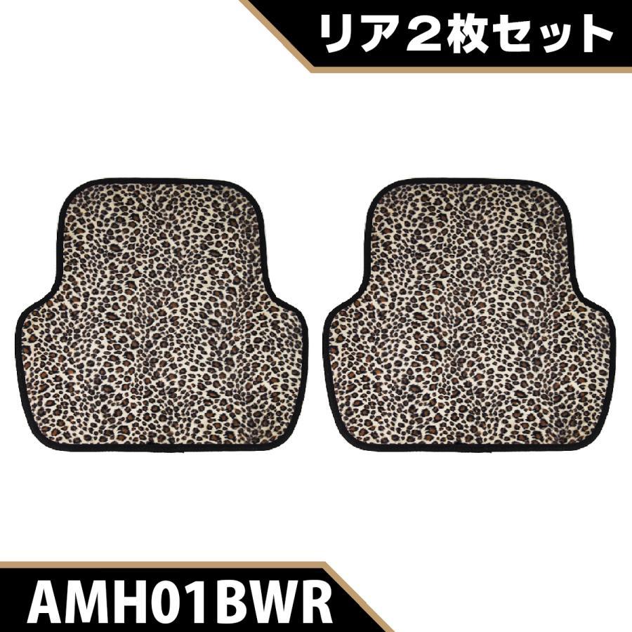 AMH01BWR 汎用 車のマット リア用 2枚 セット ( 後部座席用 ) ブラウン 柄物 お洒落 明るい 可愛い ヒョウ柄 の イナス カーマット|enas-store|02