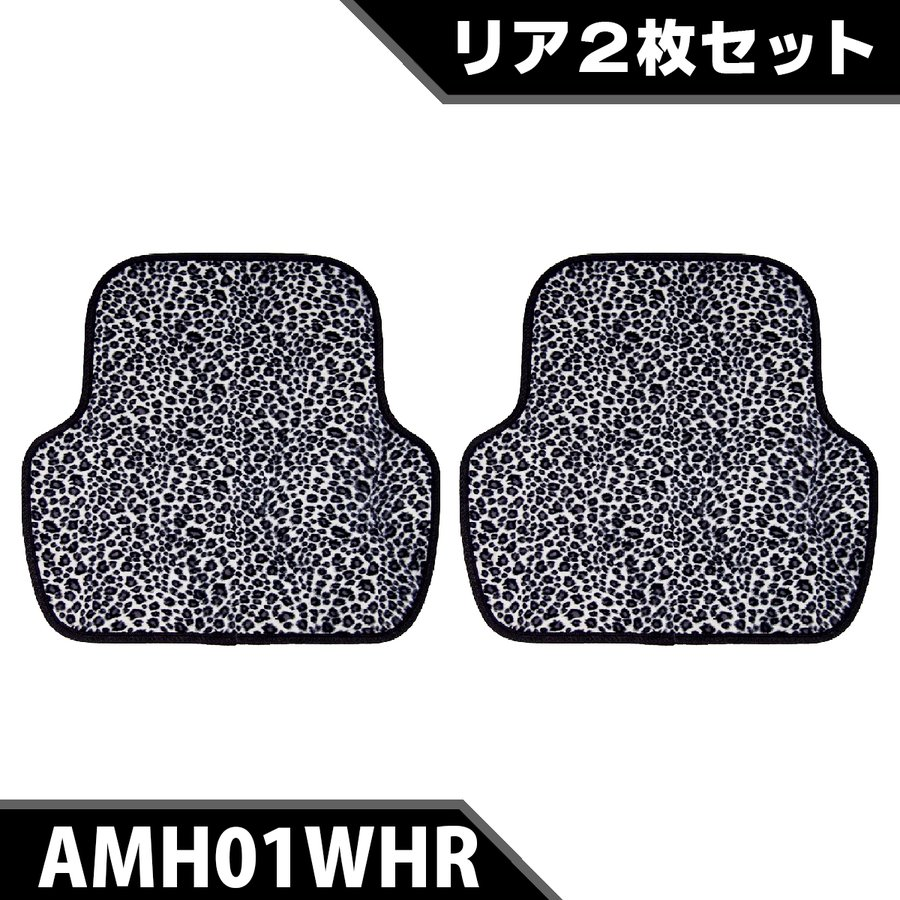 AMH01WHR 汎用 車のマット リア用 2枚 セット( 後部座席用 ) ホワイト 柄物 お洒落 明るい 可愛い ヒョウ柄 の イナス カーマット|enas-store|02