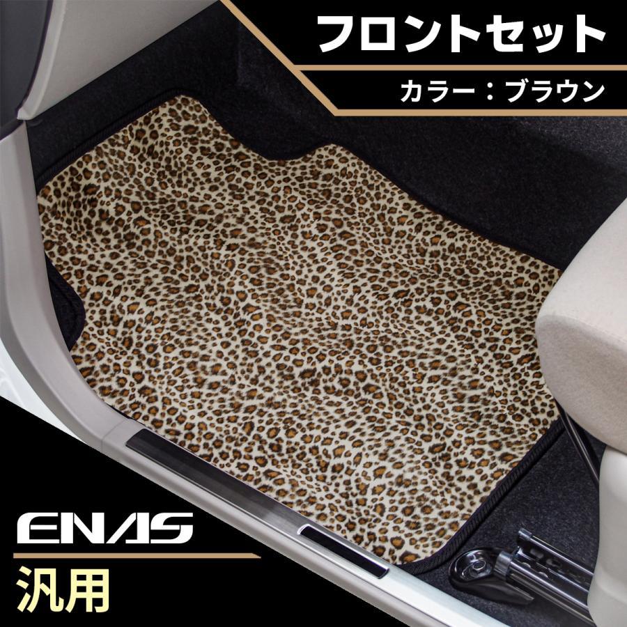 AMH11BWF 汎用 車のマット フロント用 2枚 セット ( 運転席 & 助手席 ) ブラウン 柄物 お洒落 明るい 可愛い ヒョウ柄 の イナス カーマット|enas-store
