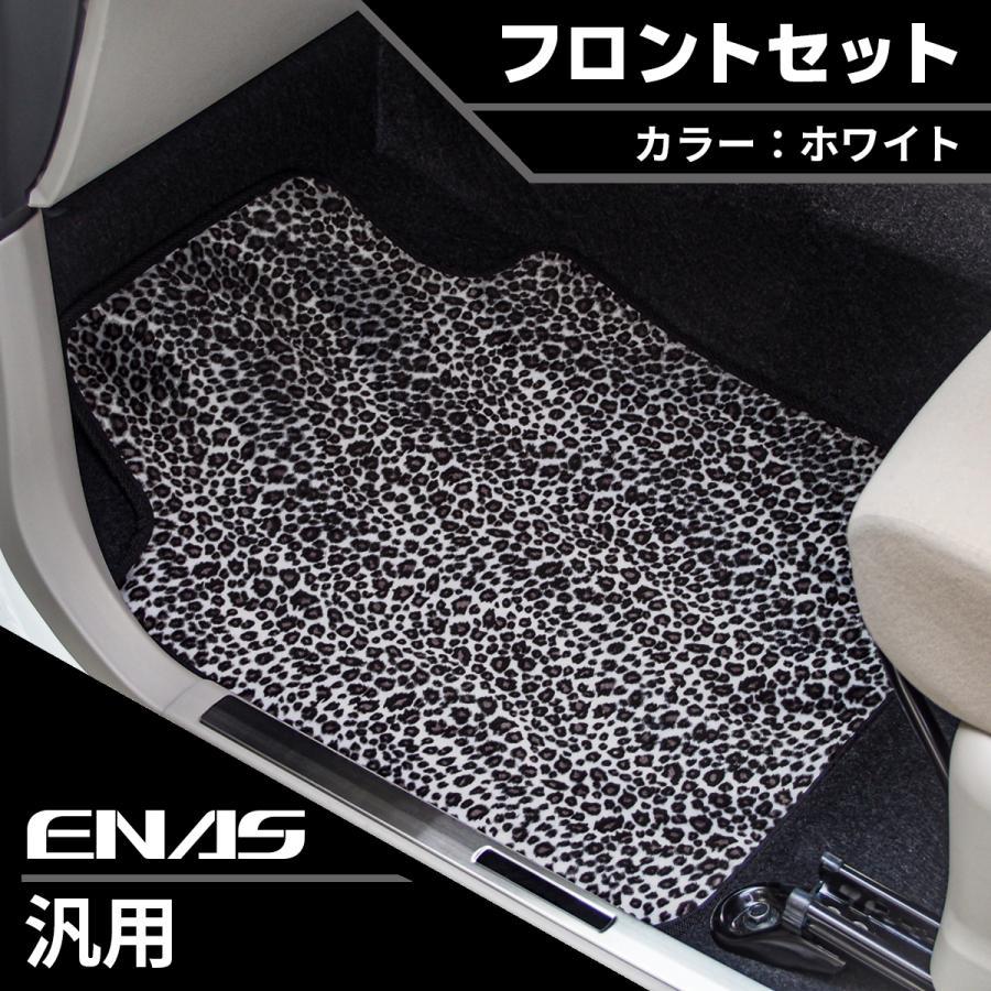 AMH11WHF 汎用 車のマット フロント用 2枚 セット( 運転席 & 助手席 ) ホワイト 柄物 お洒落 明るい 可愛い ヒョウ柄 の イナス カーマット|enas-store