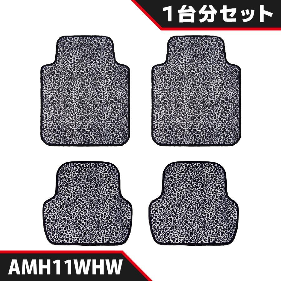 AMH11WHW 汎用 車のマット 1台分 4枚セット (前席用2枚 & 後部座席用2枚) ホワイト 柄物 お洒落 明るい 可愛い ひょう柄 の イナス カーマット|enas-store