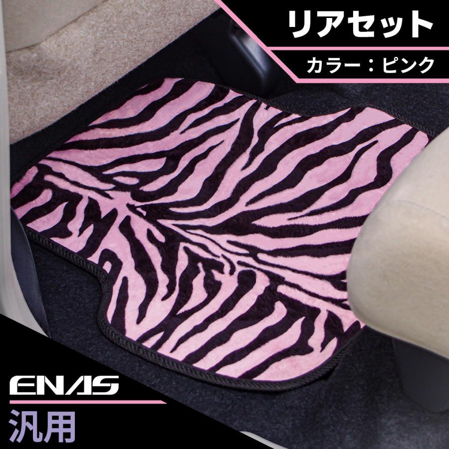 ゼブラ ピンク アニマル柄 汎用マット オシャレ かわいい「後部用」 軽自動車 普通車 対応可能 リア 2枚セット(洗い替えに便利) イナス カーマット AMZ01PKR|enas-store