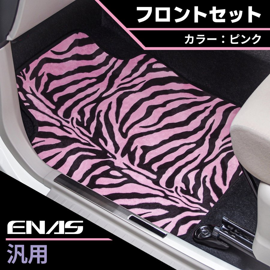 AMZ11PKF 汎用 フロアマット フロント用 2枚セット(運転席 & 助手席) ピンク お洒落 明るい 可愛い ゼブラ の イナス カーマット フラットな車マット enas-store