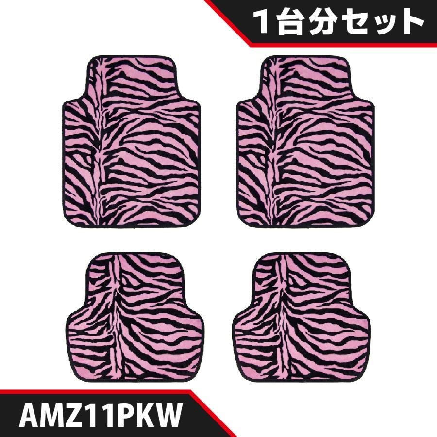 AMZ11PKW 汎用 カーマット 1台分 4枚セット (前席2枚 & 後部座席2枚) ピンク お洒落 明るい 可愛い ゼブラ の イナス フロアマット フラットなマット enas-store