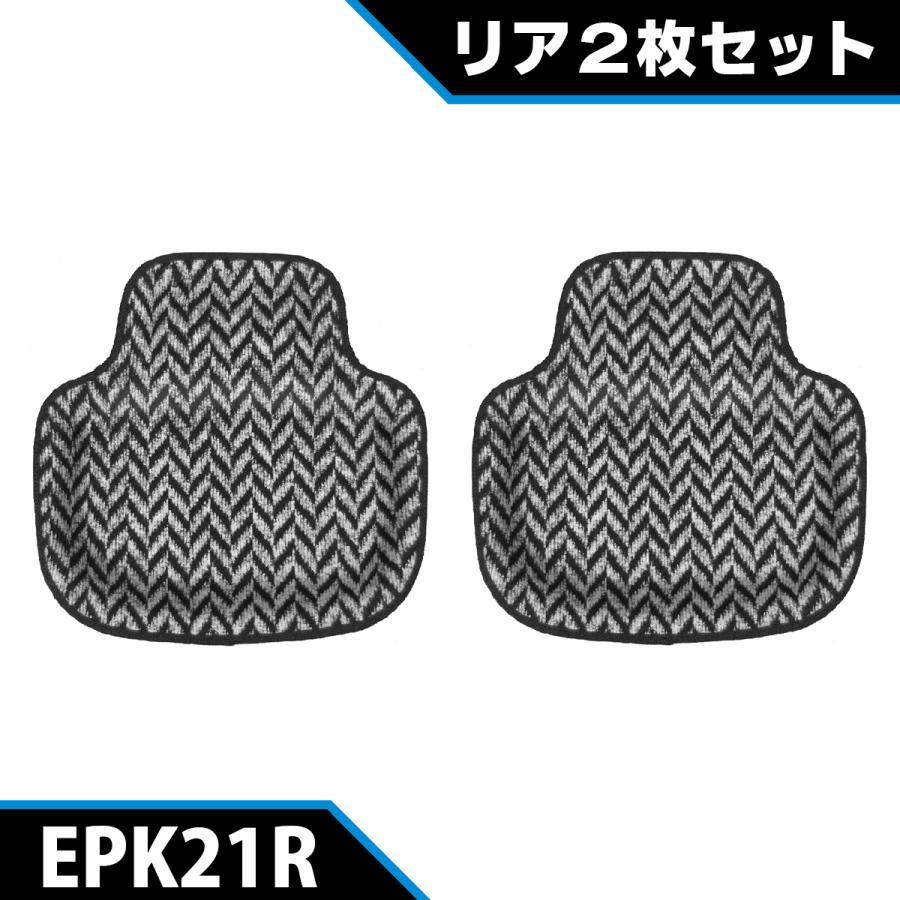 軽自動車用 汎用 マット 「リア 2枚セット」 バケット タイプ トレー 形状 で 汚れ防止 おしゃれ な ヘリンボーン グレー 車 マット イナス カーマット EPK21R|enas-store|02