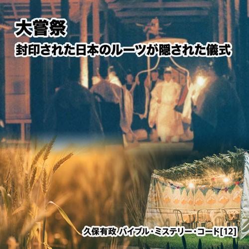 「大嘗祭 - 封印された日本のルーツが隠された儀式」久保有政 バイブル・ミステリー・コード|enbanya