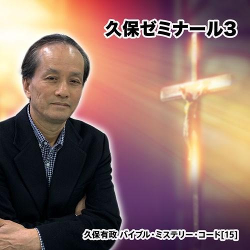 「久保ゼミナール3」久保有政 バイブル・ミステリー・コード enbanya