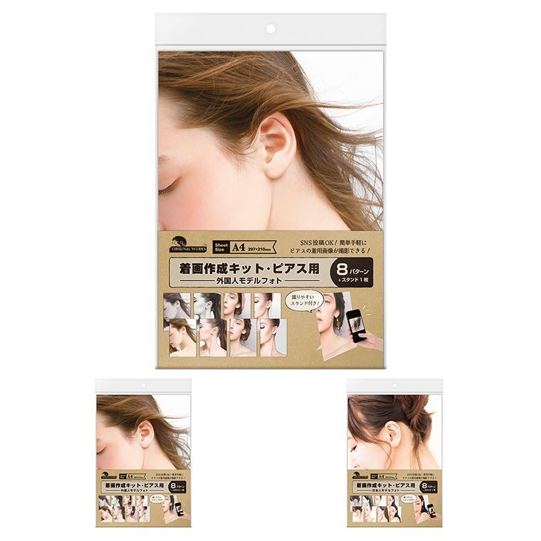 オリジナルワークス 着画作成キット(ピアス) 日本人モデル 外国人モデル【37-5001】【37-5002】(8種各1枚入)【ゆうパケット対応】|enchante-kobo