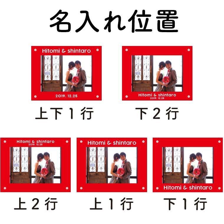 名入れ L判 選べる13色 カラーアクリルフォトフレーム 137×175mm アンシャンテラボ L判サイズ89×127mm【ゆうパケット対応】|enchante|07
