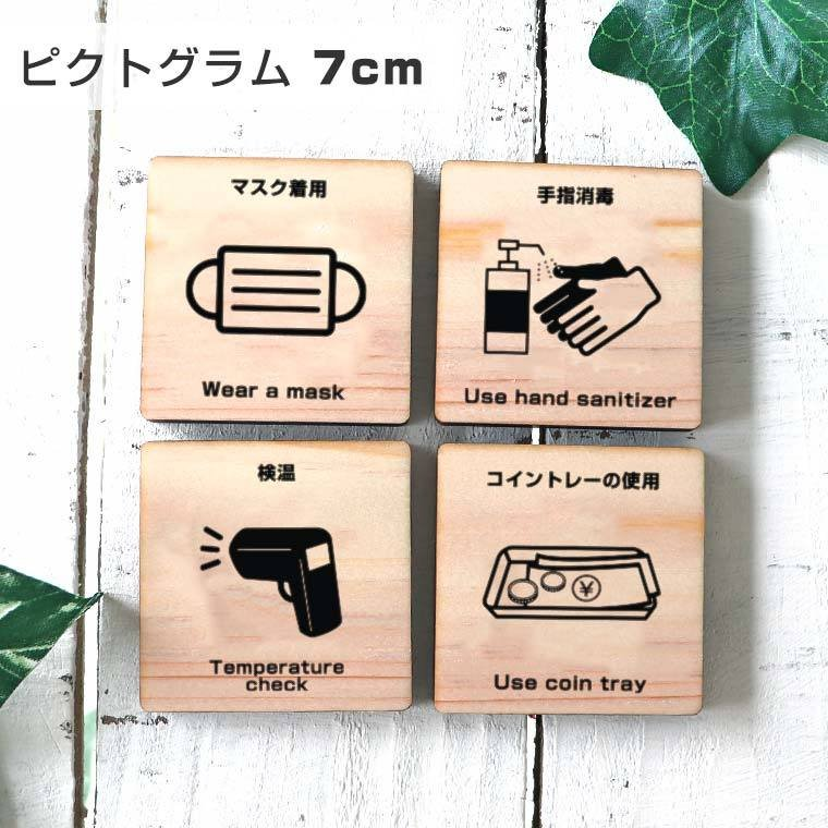 7cm 厚さ約6mm ピクトグラム 感染症対策 木製 【ゆうパケット対応】|enchante