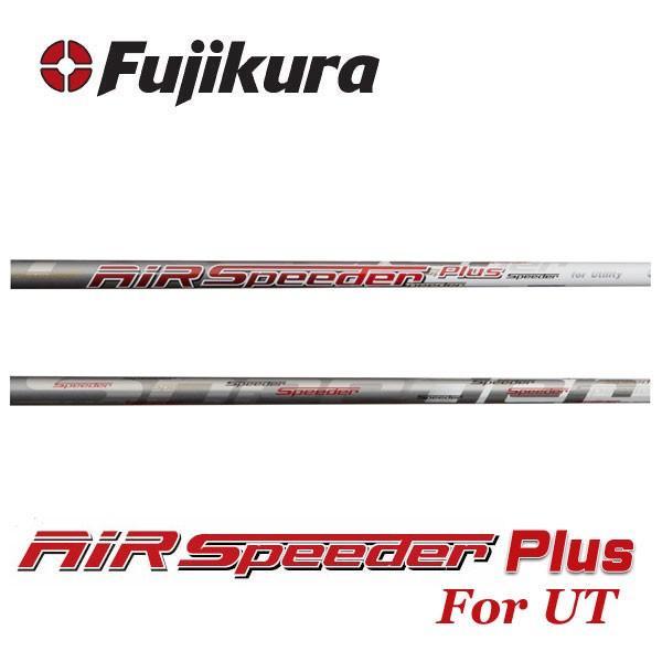 エアースピーダー プラス UT シャフト交換含む フジクラ Fujikura Motore Air Speeder Plus UT