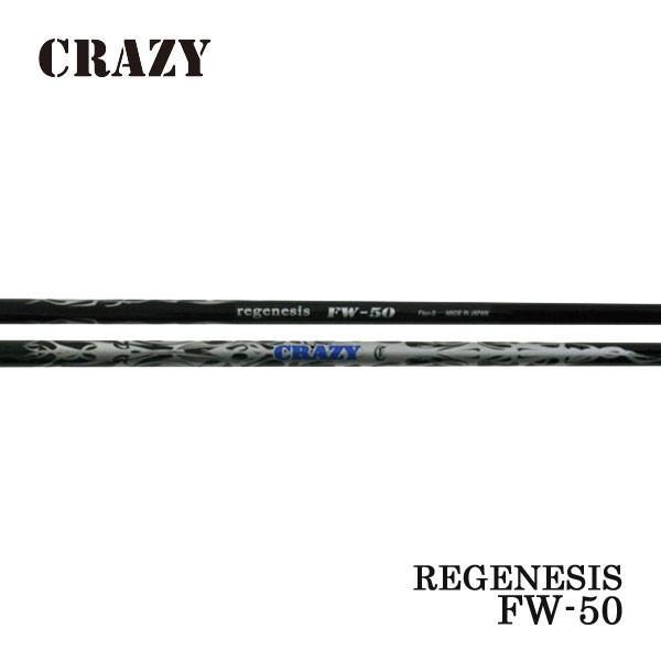 キャロウェイ Callaway GBB EPIC/XR/XR Pro スリーブ装着シャフト クレイジー regenesis FW-50 CRAZY