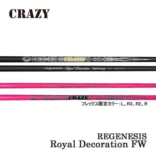 キャロウェイ Callaway GBB EPIC/XR/XR Pro スリーブ装着シャフト クレイジー regenesis Royal Decoration FW CRAZY