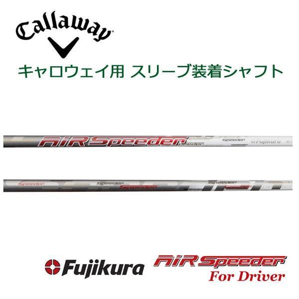 キャロウェイ Callaway スリーブ装着 エアースピーダー フジクラ Fujikura Air Speeder
