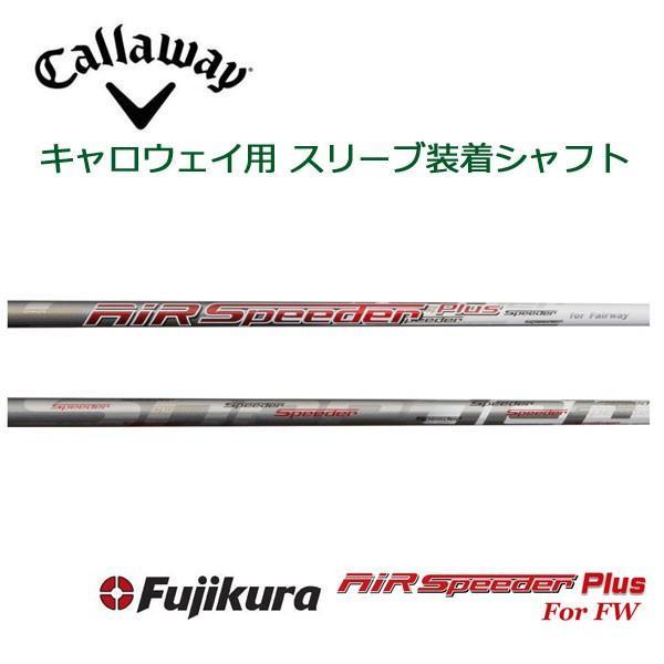 キャロウェイ Callaway スリーブ装着 エアースピーダー プラス FW フジクラ Fujikura Air Speeder Plus FW