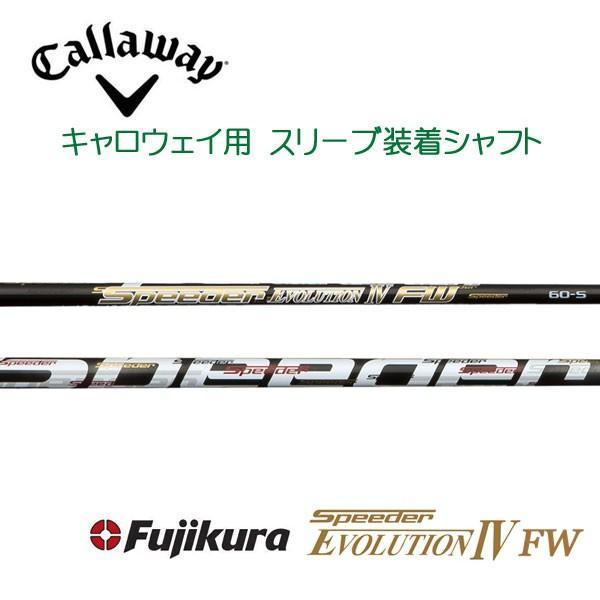 キャロウェイ Callaway スリーブ装着 スピーダー エボリューション 4 FW フジクラ Fujikura Speeder EVOLUTION IV FW