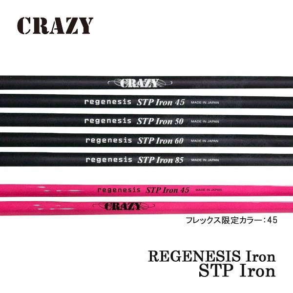 クレイジー regenesis STP Iron CRAZY