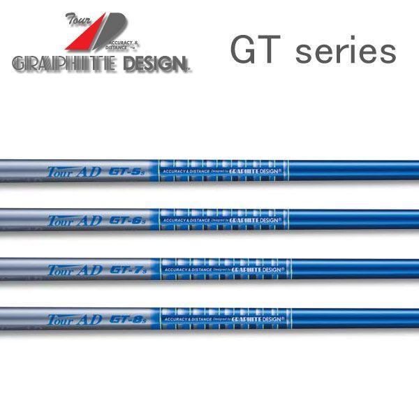 グラファイトデザイン ツアーAD GTシリーズ Tour AD WOOD GRAPHITE DESIGN シャフト交換含む