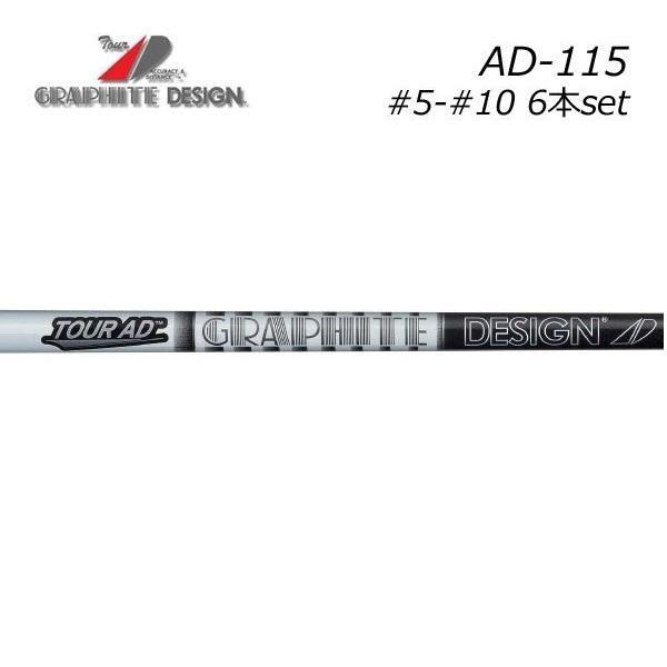 グラファイトデザイン ツアーAD-115 (#3/5−#8/10)(#5/7−#10/12) 6本セット Tour AD IRON GRAPHITE DESIGN シャフト交換工賃含む