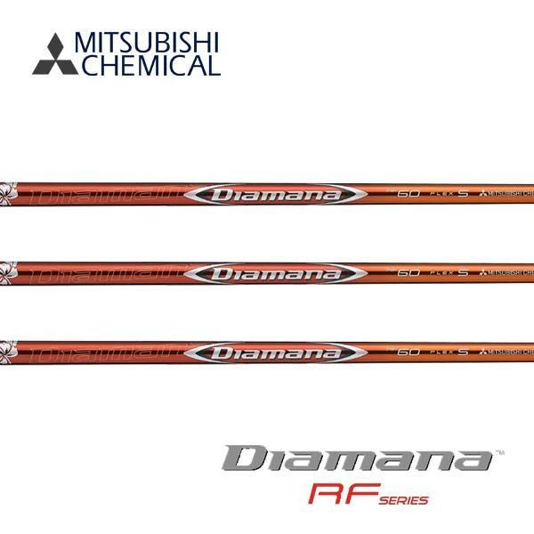 ディアマナ RF 三菱ケミカル Mitsubishi  Diamana  RF