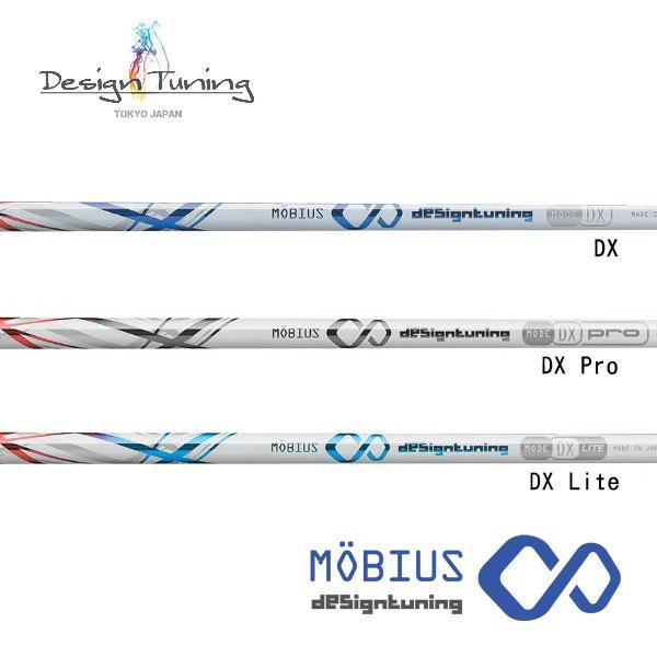 デザインチューニング メビウス DX DesignTuning Mobius