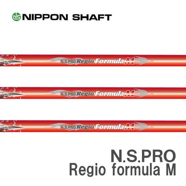 レジオ フォーミュラ M 日本シャフト N.S.PRO Regio formula M