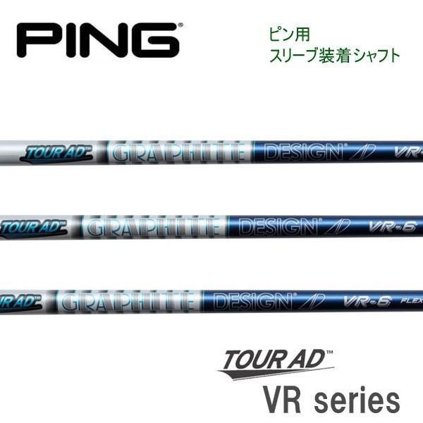 ピン PING G410 スリーブ装着シャフト グラファイトデザイン ツアーAD VRシリーズ Tour AD WOOD GRAPHITE DESIGN