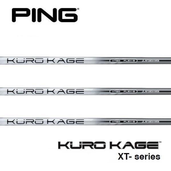 ピン PING G410 スリーブ装着シャフト KURO KAGE XT-series クロカゲ XT 三菱ケミカル Mitsubishi