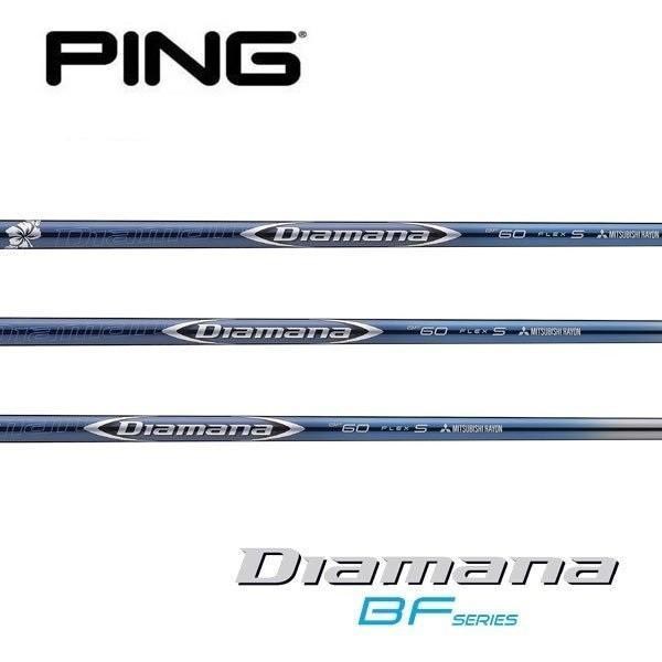 ピン PING G400/Gシリーズ/G30 スリーブ装着シャフト ディアマナ BF 三菱ケミカル Mitsubishi Diamana BF