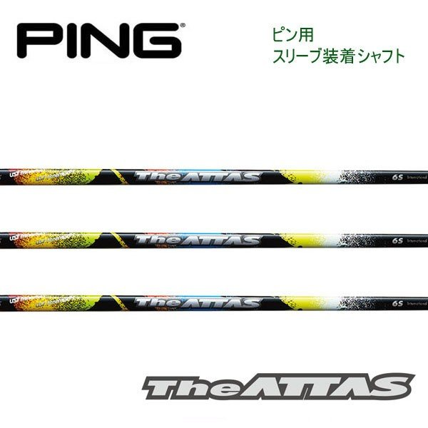 ピン PING G400/Gシリーズ/G30 スリーブ装着シャフト ジ アッタス UST-Mamiya The ATTAS  マミヤ