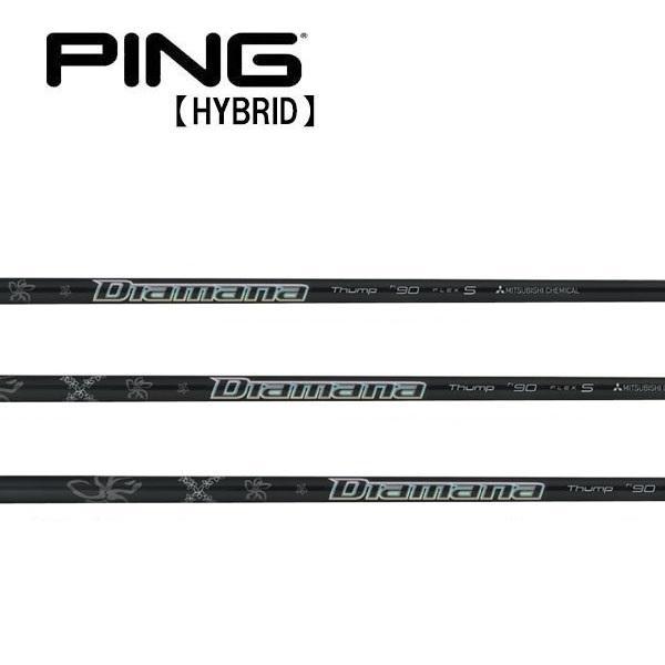 ピン PING G410 ハイブリッド スリーブ装着シャフト ディアマナ サンプ ハイブリッド 三菱 Mitsubishi Diamana Thump Hybrid