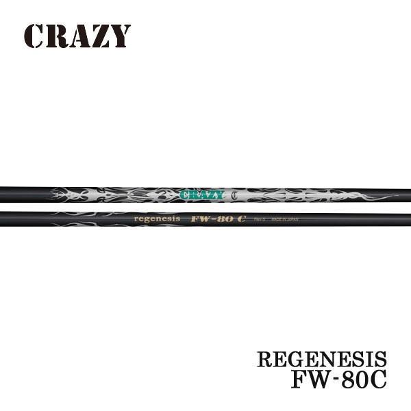 テーラーメイド  M1/M2/M3/M4 スリーブ装着シャフト クレイジー regenesis FW-80C CRAZY