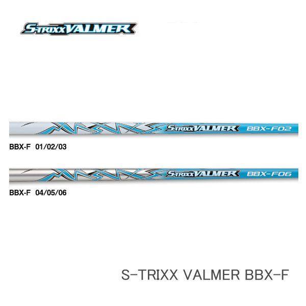 エストリックス バルマー BBX-Fシリーズ Mitsubshi S-TRIXX VALMER BBX-F For FW